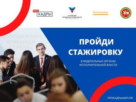 Всероссийский проект «РгоКадры»