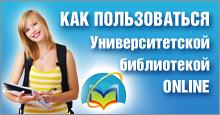 Как пользоваться Университетской библиотекой