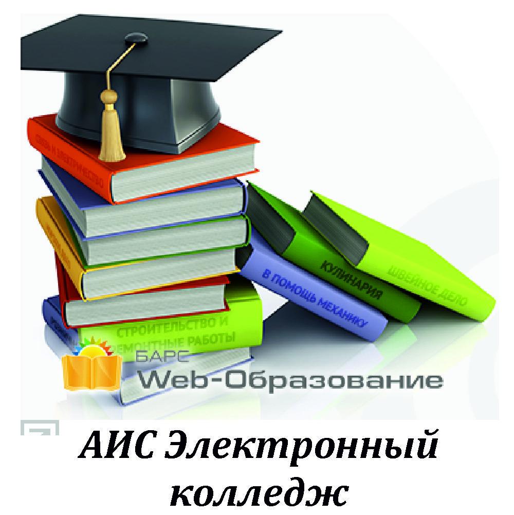 Электронный ССУЗ