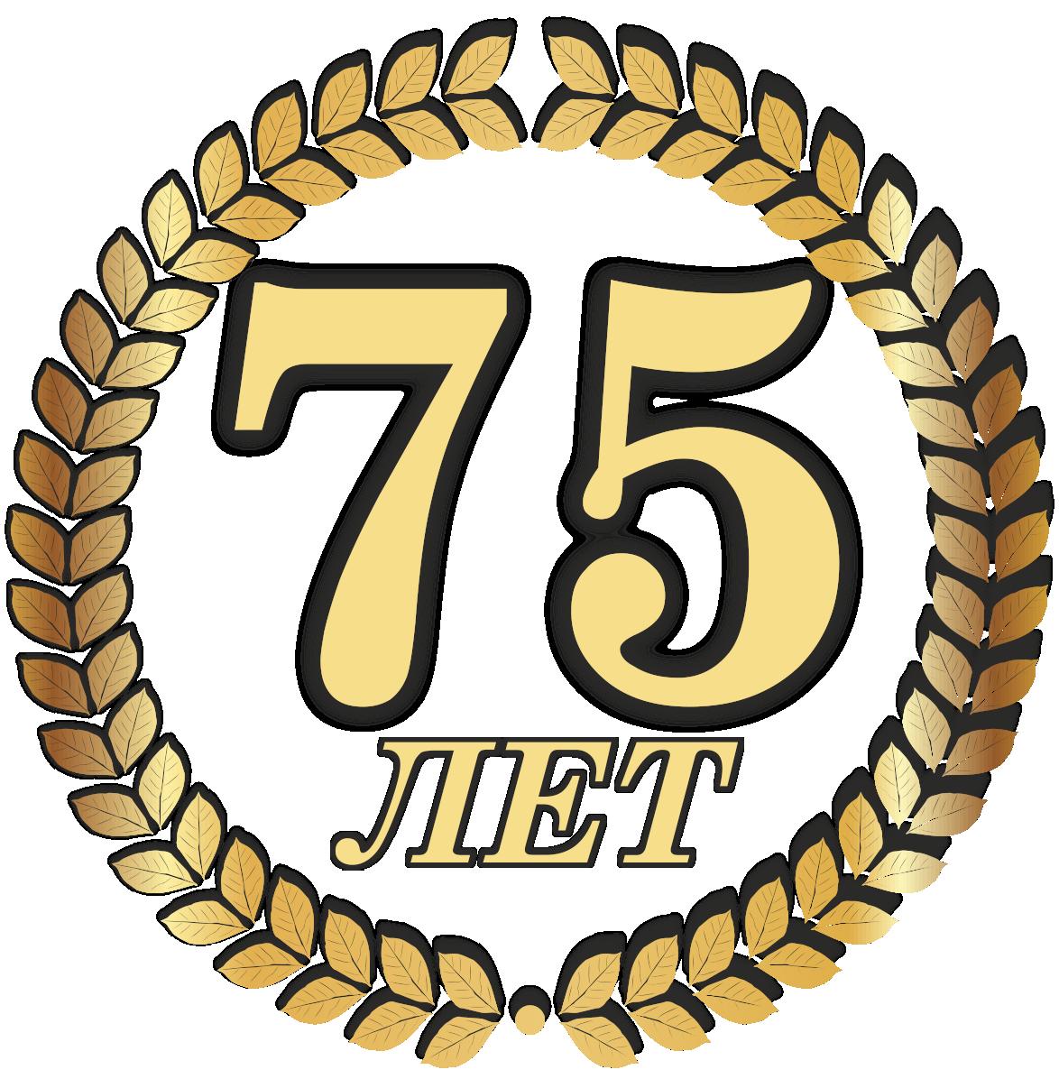75 лет Лебедянскому торгово-экономическому техникуму!